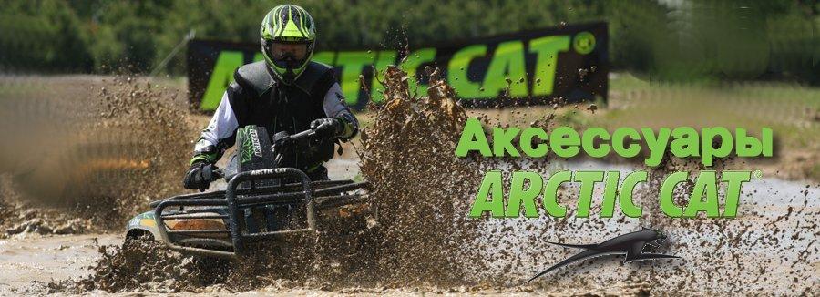 *Аксессуары Arctic-Cat ATV