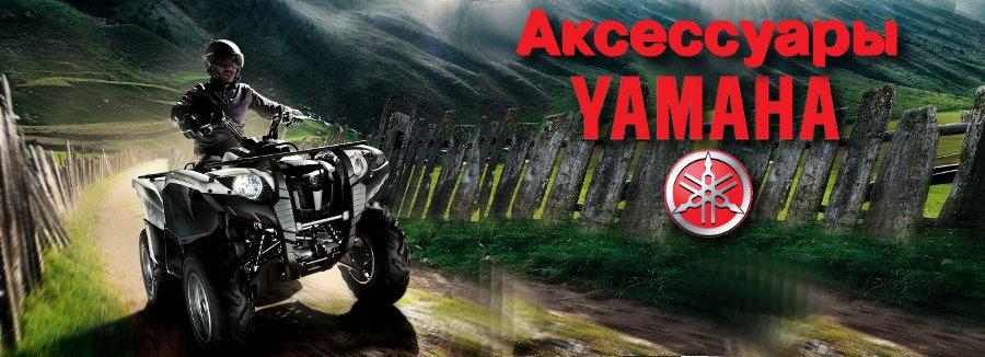 *Аксессуары Yamaha ATV