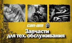 Запчасти для квадроциклов Can-AM