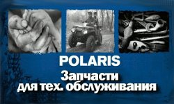 Запчасти для квадроциклов Polaris